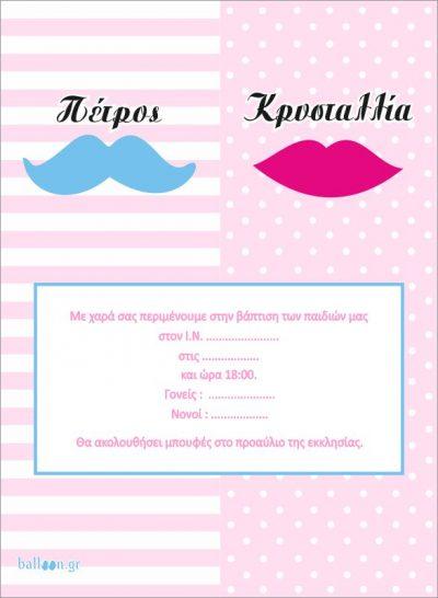 Προσκλητήριο κάρτα για δίδυμα Μουστάκι Χείλη
