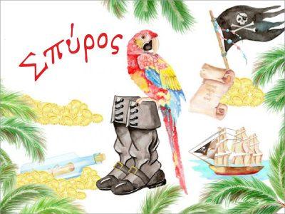 Ευχαριστήριο καρτελάκι Πειρατικό παπαγάλος