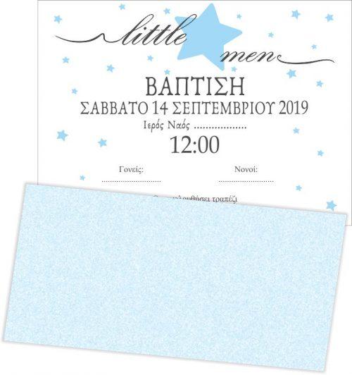 Προσκλητήριο για δίδυμα με φάκελο Αστέρια