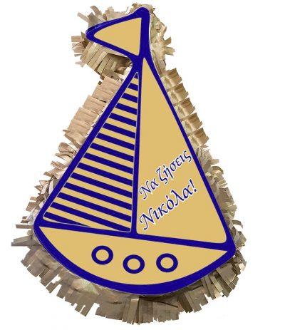 Πινιάτα για πάρτυ χρυσό Καράβι
