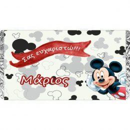 Σοκολάτα βάπτισης Mickey Mouse