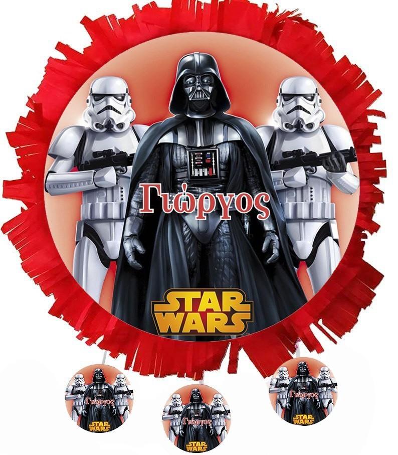 Πινιάτα πάρτυ Darth Vader
