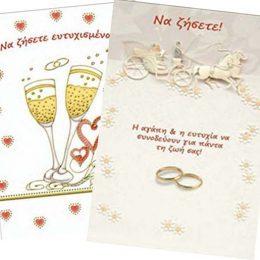 Κάρτες για γάμο