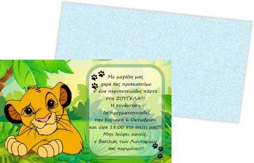 Προσκλητήριο Lion King με φάκελο (10 τεμ)