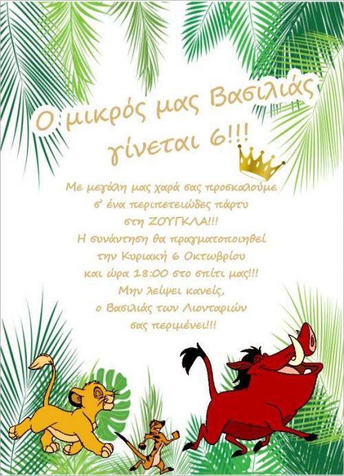 Προσκλητήριο πάρτυ κάρτα Lion King (10 τεμ)