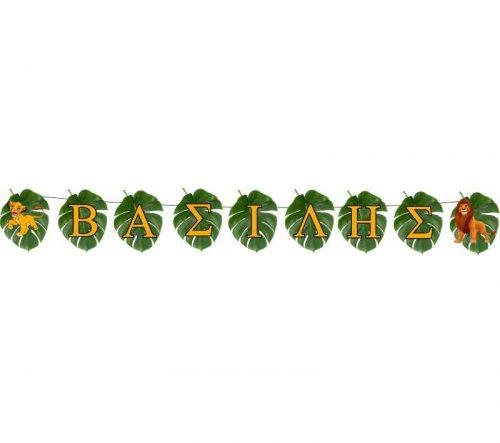 Σημαιάκια κοπτικά με όνομα Lion King