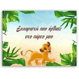 Ευχαριστήριο καρτάκι Lion King