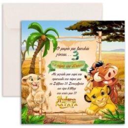 Προσκλητήριο Lion King με φάκελο