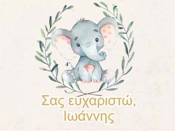 Ευχαριστήριο καρτελάκι γλυκό Ελεφαντάκι