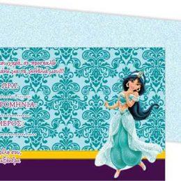 Προσκλήσεις πάρτυ Aladdin (10 τεμ)