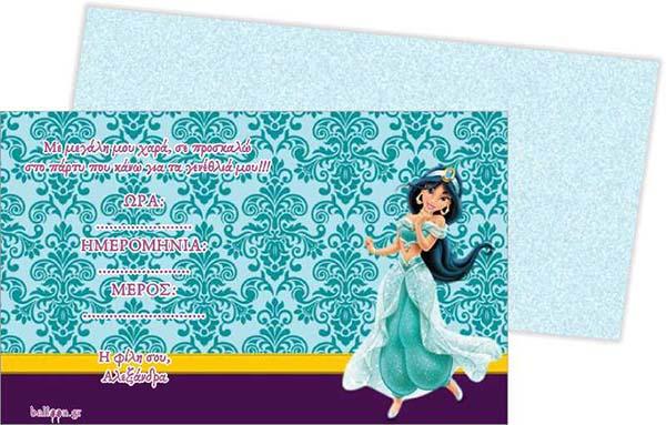 Προσκλήσεις πάρτυ Aladdin (Σχέδιο 1)