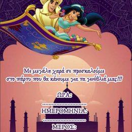 Προσκλητήριο κάρτα Aladdin (Σχέδιο 2) (10 τεμ)