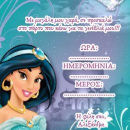 Προσκλητήριο κάρτα Aladdin
