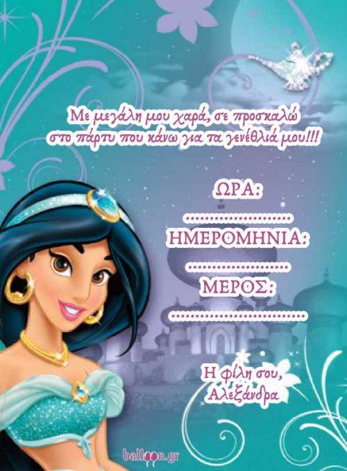 Προσκλητήριο κάρτα Aladdin (Σχέδιο 1) (10 τεμ)