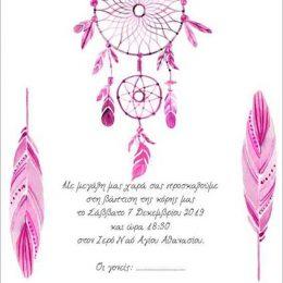 Προσκλητήριο κάρτα Ονειροπαγίδα Κορίτσι