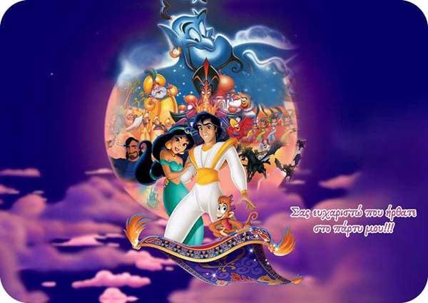 Σουπλά Aladdin (Σχέδιο 1)