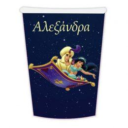 Κυπελλάκι Aladdin (6 τεμ)