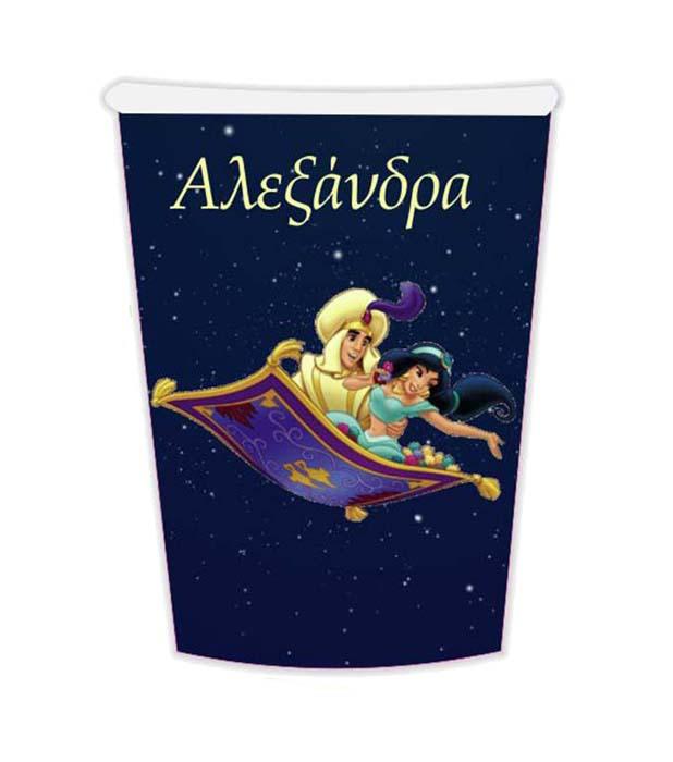 Κυπελλάκι Aladdin
