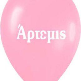 12″ Μπαλόνι τυπωμένο όνομα Άρτεμις