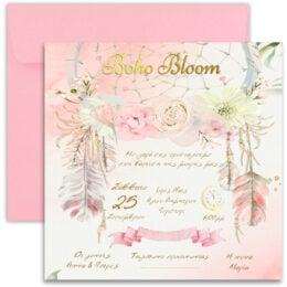 Προσκλητήριο βάπτισης Ονειροπαγίδα Boho Bloom