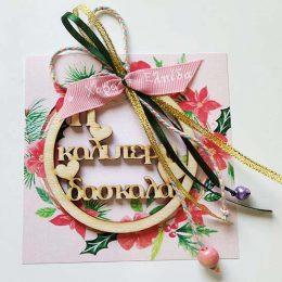 Χριστουγεννιάτικο χειροποίητο γούρι με καρτάκι για την Δασκάλα