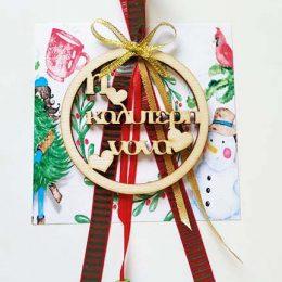 Χριστουγεννιάτικο χειροποίητο γούρι με καρτάκι για την Νονά