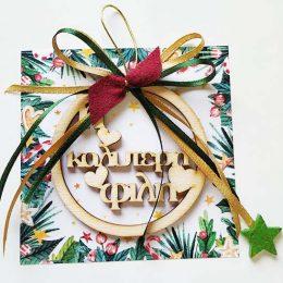 Χριστουγεννιάτικο χειροποίητο γούρι με καρτάκι για την καλύτερη φίλη