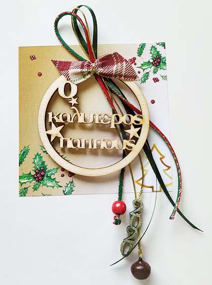 Χριστουγεννιάτικο χειροποίητο γούρι με καρτάκι για τον Παππού