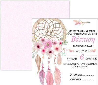 Προσκλητήριο Ονειροπαγίδα Κορίτσι (Σχέδιο 1)