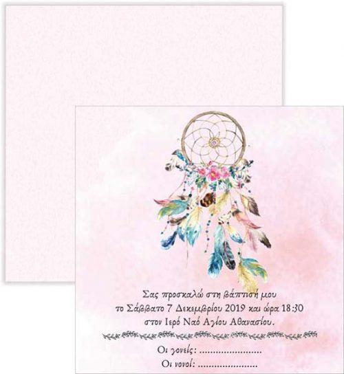 Προσκλητήριο Ονειροπαγίδα Κορίτσι (Σχέδιο 2)