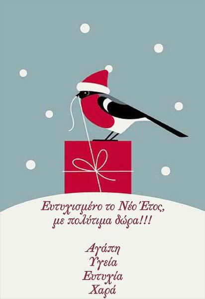 """Χριστουγεννιάτικη κάρτα """"Ευτυχισμένο το νέο έτος"""""""