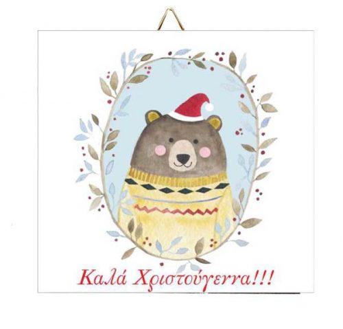 """Χριστουγεννιάτικο Καδράκι Αρκουδάκι """"Καλά Χριστούγεννα"""""""