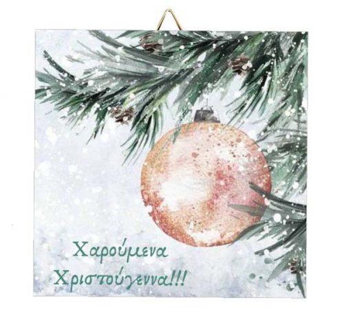 """Χριστουγεννιάτικο Καδράκι Στολίδι """"Χαρούμενα Χριστούγεννα"""""""