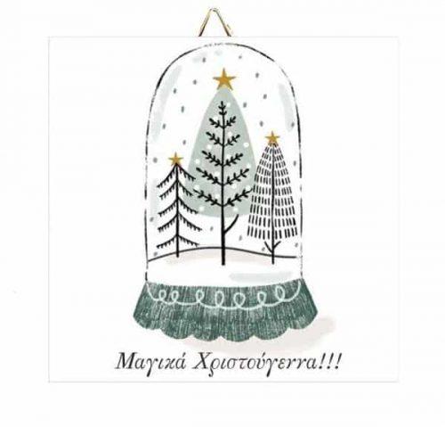 """Χριστουγεννιάτικο Καδράκι Snowball """"Μαγικά Χριστούγεννα"""""""