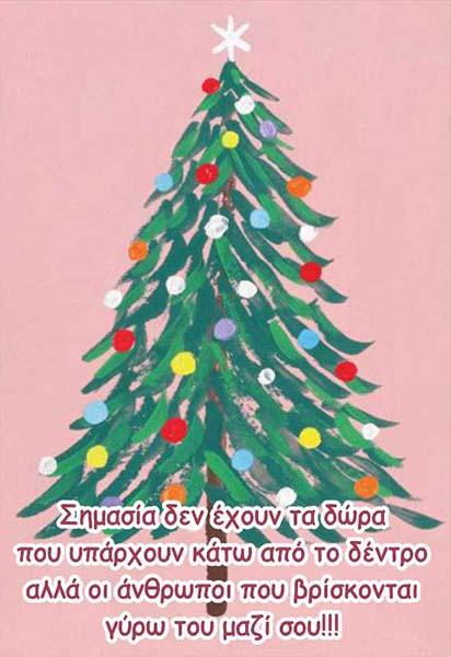 Χριστουγεννιάτικη κάρτα Χριστουγεννιάτικο δέντρο