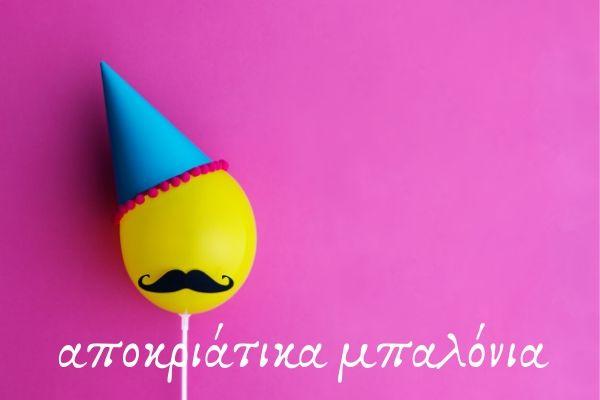 αποκριάτικα μπαλόνια