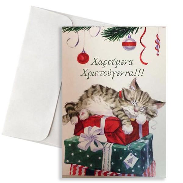 Χριστουγεννιάτικη κάρτα γατούλα