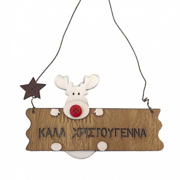 """Πινακίδα Τάρανδος """"Καλά Χριστούγεννα"""""""
