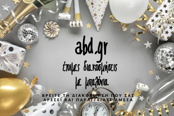 abd.gr Έτοιμες Διακοσμήσεις με μπαλόνια