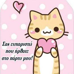 Ευχαριστήριο καρτάκι Γατάκι ροζ καρδιά