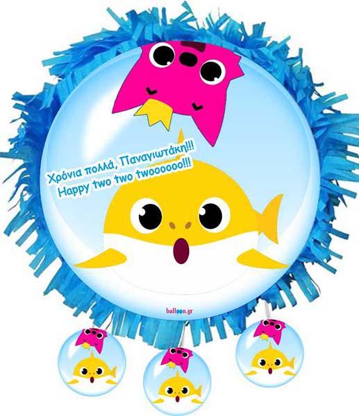 Χειροποίητη Πινιάτα πάρτυ Baby Shark