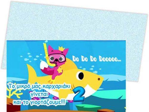Προσκλήσεις πάρτυ μακρόστενο φακελάκι Baby Shark