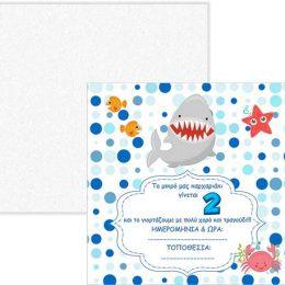 Προσκλήσεις πάρτυ Shark Attack (10 τμχ)