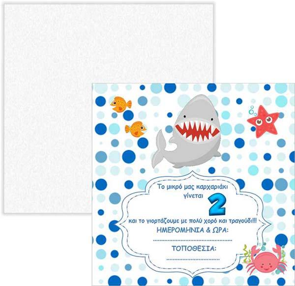 Προσκλήσεις πάρτυ Baby Shark (10 τμχ)
