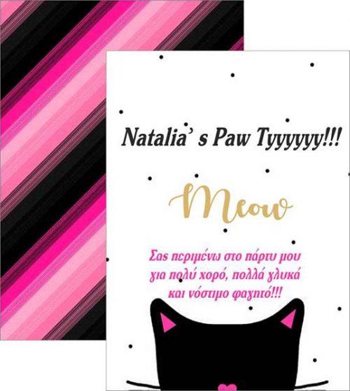 Προσκλητήριο κάρτα Γατούλα Φούξια- Μαύρο (10 τεμ)