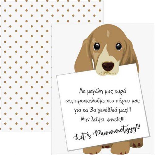 Προσκλητήριο κάρτα Σκυλάκια για αγόρια (10 τμχ)