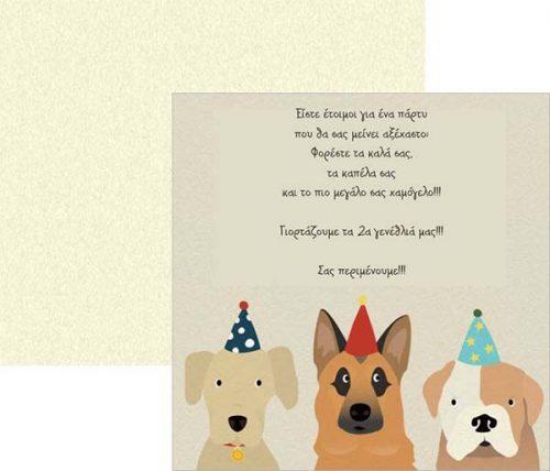 Προσκλήσεις πάρτυ Σκυλάκια παρέα (10 τμχ)