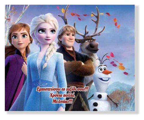 Χειροποίητο βιβλίο ευχών Frozen II
