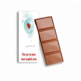 """Σοκολατίτσα Αγάπης """"Άσε με να μπω στην καρδιά σου"""" 35g"""
