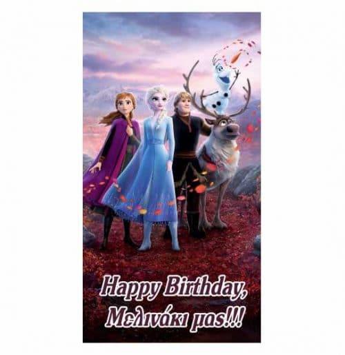 Αφίσα πάρτυ Frozen II